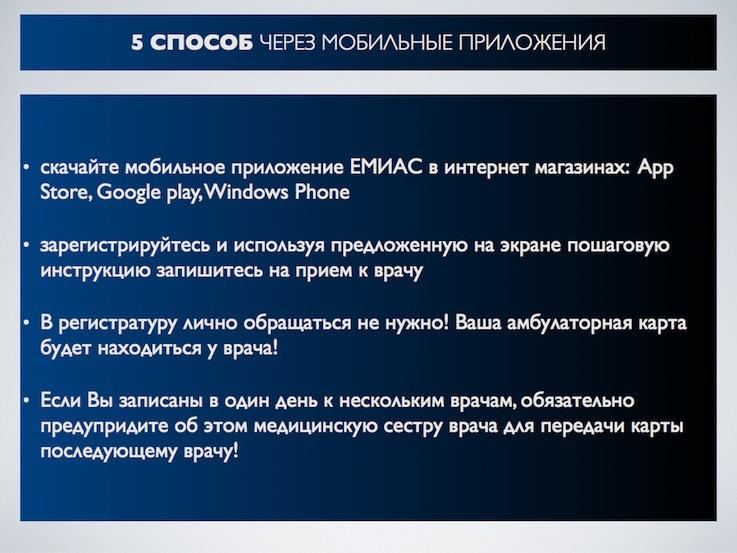 Заявление на прикрепление к поликлинике 218 Справка НД для госслужбы Большая Черёмушкинская улица