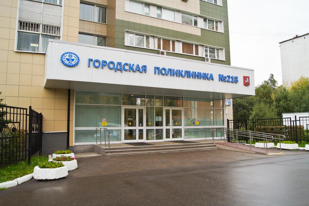 Больница москва первомайская