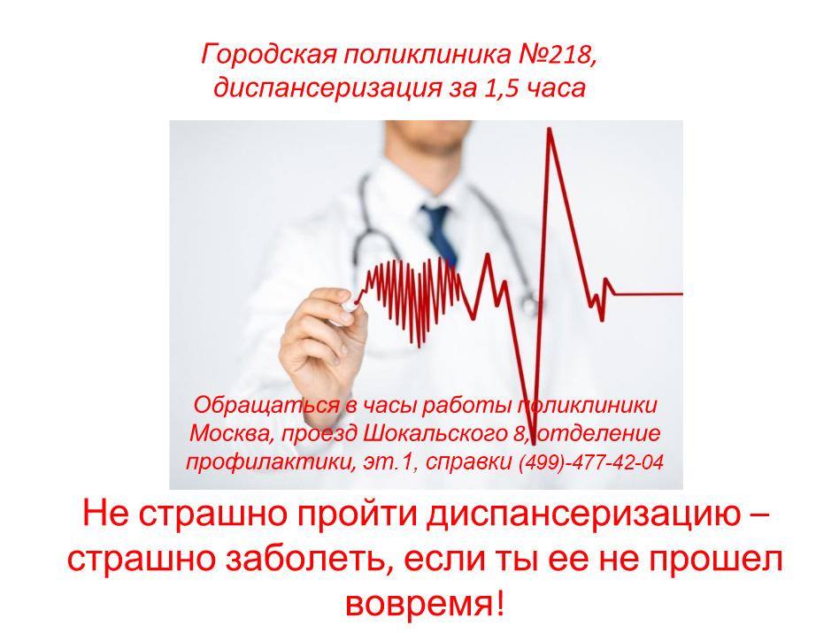Заявление на прикрепление к поликлинике 218 анализ крови из пальца г.мытищи красный кит